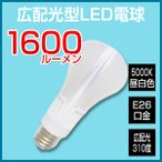 ショッピングLED LED電球 e26 白熱球100W相当 昼白色 調光器対応 広発光電球形 広配光タイプ LED球 E26口金