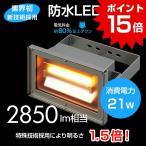 ポイント15倍 LED 投光器 ハイパワー ナトリウム灯光色 1950K LED投光器 防水 純国産品