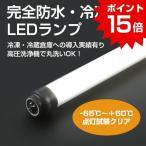 ポイント15倍 完全防水 LED ランプ 直管形LED蛍光灯 冷凍倉庫対応