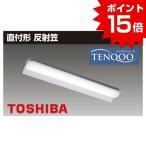 ポイント15倍 LED蛍光灯器具一体型 直管 笠付20w形 58cm 東芝