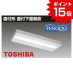 ポイント15倍 LED蛍光灯器具一体型 直管 箱型20w形 58cm 東芝