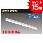 ポイント15倍 LED蛍光灯器具一体型 直管 直付40w形 120cm 東芝