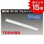 ポイント15倍 LED蛍光灯器具一体型 直管 直付40w形 120cm プルスイッチ付 東芝