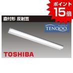 ポイント15倍 LED蛍光灯器具一体型 直管 笠付40w形 120cm 東芝