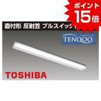 ポイント15倍 LED蛍光灯器具一体型 直管 笠付40w形 120cm プルスイッチ付 東芝