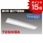 ポイント15倍 LED蛍光灯器具一体型 直管 箱型40w形 120cm 東芝