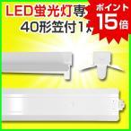 ポイント15倍 led蛍光灯照明器具 本体 40w 笠付1灯 LED蛍光灯用器具 40w形