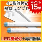 ポイント15倍 LED蛍光灯照明器具 LED蛍光灯用器具 フィリップスランプセット 笠付2灯 40w形