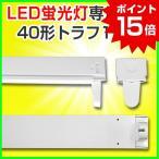 ポイント15倍 led蛍光灯照明器具 本体 40w トラフ1灯 LED蛍光灯用器具 40w形