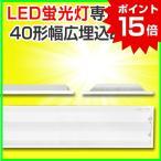 ポイント15倍 led蛍光灯照明器具 本体 40w 埋込2灯 LED蛍光灯用器具 40w形