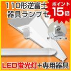 ポイント15倍 LED蛍光灯照明器具ランプセット LED蛍光灯用器具 逆富士1灯 R17d 240cm 2367mm