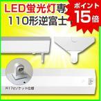 ポイント15倍 LED蛍光灯照明器具 LED蛍光灯用器具 逆富士1灯 R17d 240cm 2367mm