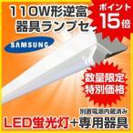 ポイント15倍 数量限定セール サムスン製LED蛍光灯 逆富士110W1灯式器具ランプセット 5000K昼白色