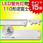 ポイント15倍 LED蛍光灯照明器具 LED蛍光灯用器具 逆富士2灯 R17d 240cm 2367mm