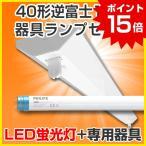 ポイント15倍 LED蛍光灯照明器具 LED蛍光灯用器具 フィリップスランプセット 逆富士1灯 40w形