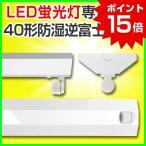 ポイント15倍 led蛍光灯照明器具 本体 40w 防湿逆富士1灯 LED蛍光灯用器具 40w形