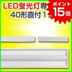 ポイント15倍 led蛍光灯照明器具 本体 40w 直付2灯 LED蛍光灯用器具 40w形