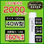 ショッピングLED LED蛍光灯 40w形 120cm 40w 直管 LED蛍光灯照明器具対応 グロー器具工事不要 10本セット