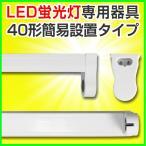 led蛍光灯照明器具 本体 40w LED蛍光灯用器具 40w形 軽量 トラフ 棚下照明 holder-120