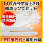 LED蛍光灯照明器具本体ランプセット LED蛍光灯用器具 逆富士器具110W形2灯 R17d 240cm 2367mm