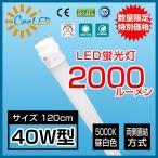 LED蛍光灯 直管型LEDランプ グロー式工事不要 2000lm 5000K昼白色 SNP社製