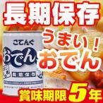 5年保存食 おでん缶 牛すじ大根入り【納期90〜120日】