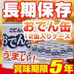 5年保存食 おでん缶 牛すじ大根入り×12缶セット【納期90〜120日】