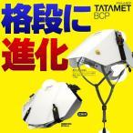 タタメットBCP 折りたたみヘルメット