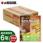 6年保存食 スーパーバランス/バランスパワー 20袋セット【納期90〜120日】