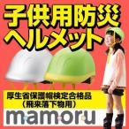 衝撃吸収ライナー付き子供用防災ヘルメット mamoru(マモル)/クミカ工業