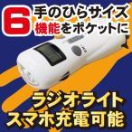 NEW ポケラジ6II 手回し式充電で乾電池不要 多機能ラジオライト スマホ充電可能