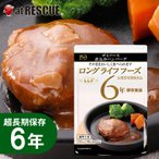 長期保存食 デミソース煮込みハンバーグ(100g)【納期1〜5営業日】LLC LLF ロングライフフーズ レトルト 非常食