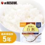 尾西食品 水でも作れるアルファ米 白飯 1食分/100g(賞味期限5年)出来上がり260g 国産米100%