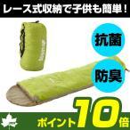 ロゴス 丸洗いイージースクール寝袋・15 LOGOS 抗菌・防臭 簡単コンパクト収納