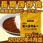 【アウトレット価格】尾西食品ビーフカレー 賞味期限:2022年4月11日