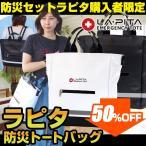 【防災セットラピタ購入者限定】オシャレな防災バッグ ラピタ・トートバッグ 撥水加工で水に強い 非常持ち出し袋【特価価格】