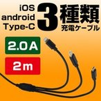 3in1ケーブル 2m iPhone android TypeC 一本三役の充電ケーブル 最大2.0A