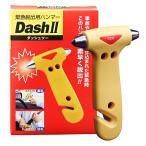 緊急脱出用ハンマー DASH II(ダッシュ・ツー)車載 防災グッズ 閉じ込め防止【20〜30営業日で発送予定】