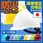 ショッピング防災 防災用ヘルメット BS-1 日本製