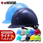 ヘルメット BS-1P 日本製 ライナー入り防災グッズ 防災セット 災害 地震対策