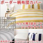 ショッピングカバー 布団カバー シングル ベッド用3点セット 綿100%日本製ボーダー柄