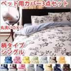 ショッピング柄 布団カバー シングル 3点セット ベッド用 柄タイプ〜ピーチスキン加工