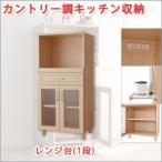 ショッピングカントリー キッチン収納棚 レンジ台(1段)