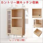 ショッピングカントリー キッチン収納棚 レンジ台(2段)