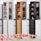 キッチンすき間収納ラック 幅15cm