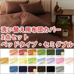 ショッピングカバー 布団カバー セミダブル 3点セット ベッドタイプ〜寝具 布団カバー