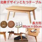 ショッピングこたつ こたつテーブル 長方形 90×60cm 北欧デザイン