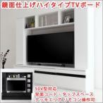 テレビ台 ハイタイプ 鏡面仕上げハイタイプTVボード テレビボード ハイタイプの画像