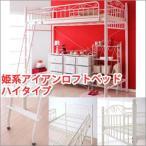 ロフトベッド ハイタイプ シングルサイズ〜姫系家具
