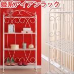 ラック 棚 アイアンラックAタイプ〜収納ラック 姫系インテリア 姫系家具